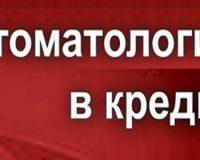 Имплантация зубов в кредит в Москве