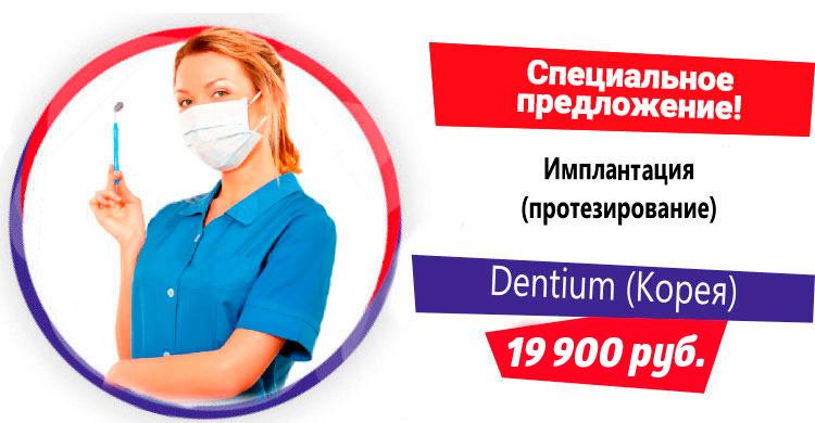 Имплантация системой Dentium