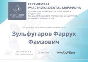 Сертификат участника Dental марафона