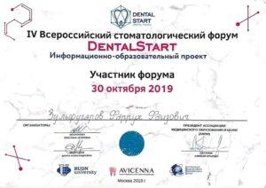 Сертификат участника IV Всероссийский стоматологический форум DentalStart