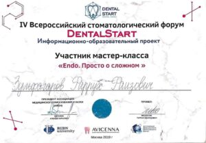 Сертификат участника мастер-класса IV Всероссийский стоматологический форум DentalStart