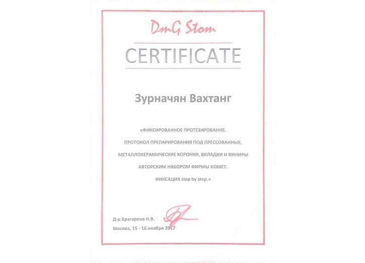 Сертификат2_