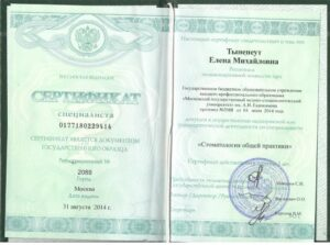 сертификат общая практика