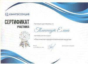 сертификат пародонтология
